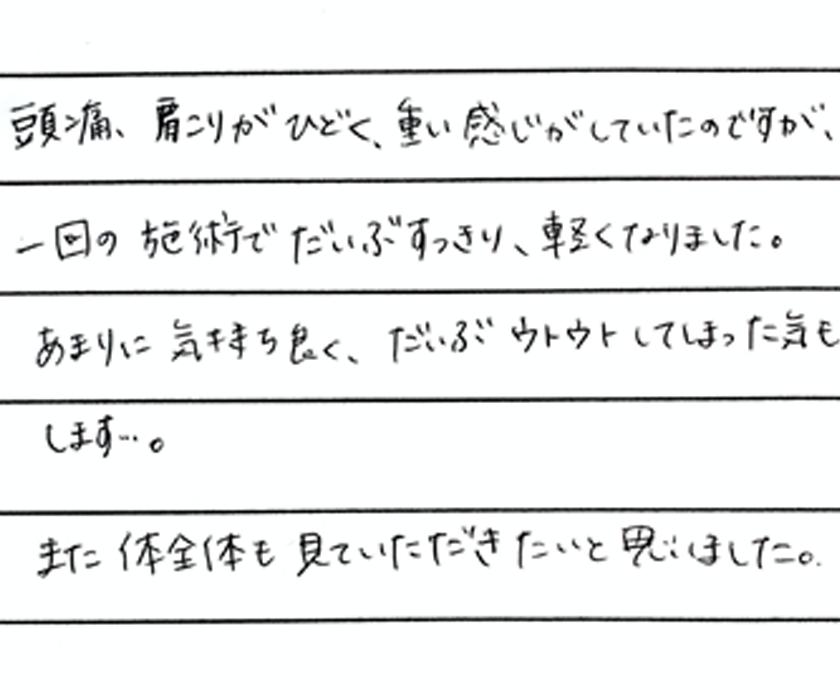 お客様の声 Iさま(30代)