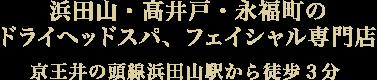 浜田山・高井戸・永福町のドライヘッドスパ、フェイシャル専門店京王井の頭線浜田山駅から徒歩2分