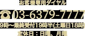 お客様専用ダイヤル03-3329-2236