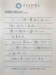 浜田山エステとうとがなし205