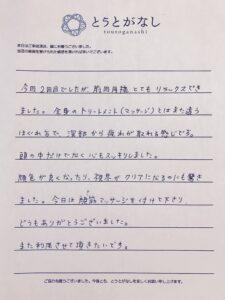 浜田山エステとうとがなし207