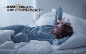 眠れない…と感じていたら、自覚がないコリが潜んでいるかも