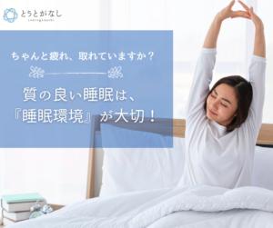 """質の良い睡眠には、""""睡眠環境""""を整えて体の準備を"""